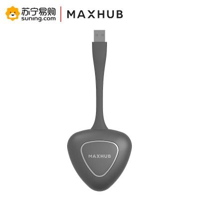 MAXHUB智能会议平板无线传屏器WT01A 显示器单点秒速传屏长按分屏 会议平板通用无线分屏器一体机配件适配全系列产品