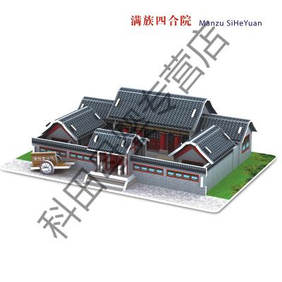 中国风古建筑拼装纸模型3D立体拼图diy小屋房子儿童手工制作应学乐 满族四合院