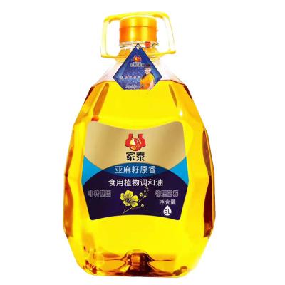 【满99减60】家泰 亚麻籽食用植物调和油 5L大桶家用油 亚麻籽油 食用油非转基因 调和油 炒菜油 营养均衡