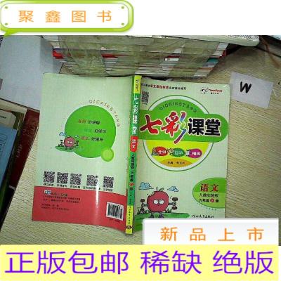 正版九成新七彩課堂:語文(六年級上冊 人教實驗版)