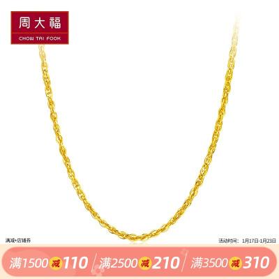 周大福简约足金黄金饰品项链计价(工费:118)F183782