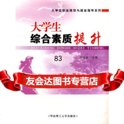 大學生綜合素質提升寧佳英97862331636華南理工大學出版社 9787562331636