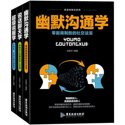 超級說服學+說話聊天學+幽默溝通學 口才訓練與溝通技巧說話的藝術學習思考力邏輯思維社交職場成功勵志心理學書籍