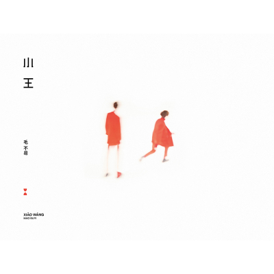 【預售】毛不易 全新專輯《小王》