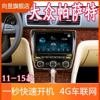 11-15款大眾帕薩特安卓智能導航中控液晶顯示屏倒車影像一體車機 4G+WIFI版32G內存(不安裝) 官方標配