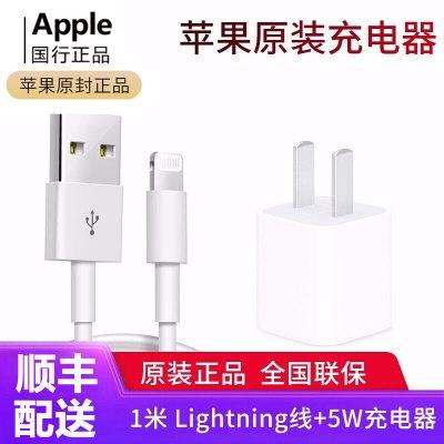 Apple蘋果原裝充電器充電頭5w手機插頭iphone11ProMax/8p/XR/X/6s線充套裝 5W原裝快充USB