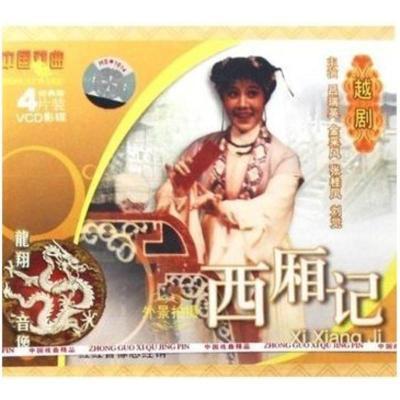 正版越劇外景【西廂記】盒裝4VCD 呂瑞英 金采風 張桂鳳 劉覺