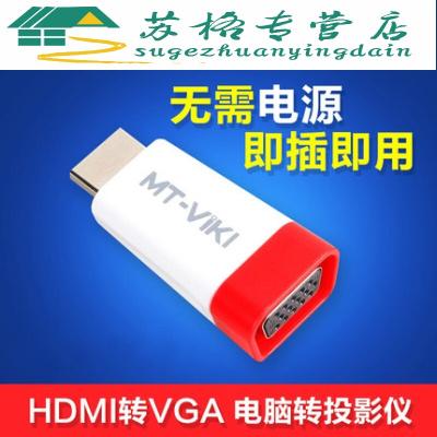 迈拓维矩 MT-3004(新款)HDMI转VGA音视频转换器电脑转投影仪转接 官方标配