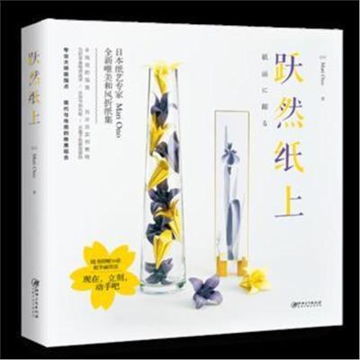 正版書籍 躍然紙上 9787548062837 江西美術出版社