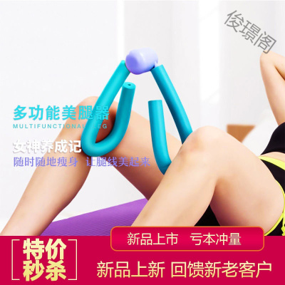 【蘇寧好貨】美腿神器腿部鍛煉美腿機美腿塑形瘦大腿器材夾腿器健身器材女