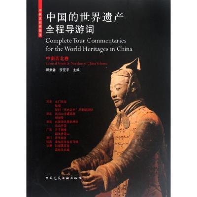 中南西北卷/中國的世界遺產全程導游詞9787112134021中國建筑工業出版社