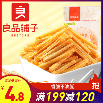 良品铺子 膨化食品 沙拉薯条 140gx1袋装 膨化食品香酥薯条 口感酥脆 其他好吃的零食
