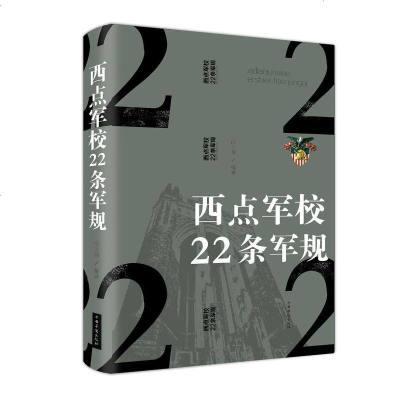 正版 西點軍校22條軍規大全集 西點軍校送給男孩的成長禮物 青少年經典 男孩 成功勵志圖書政治軍事