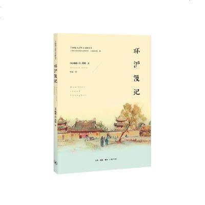 0905環滬漫記