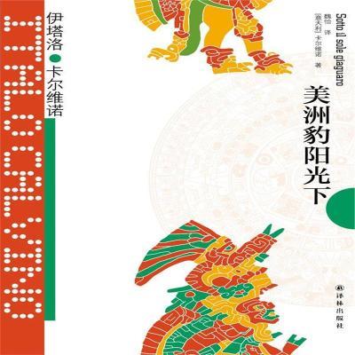 正版书籍 美洲豹阳光下 97875447540 译林出版社