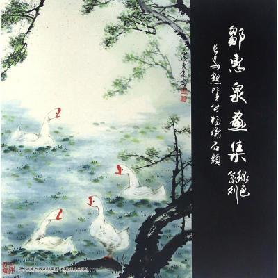 鄒惠泉畫集(綠色系列)9787539334943福建美術出版社