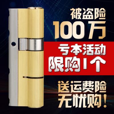 超C级防盗门锁芯纯铜54型叶片锁芯通用型防技开