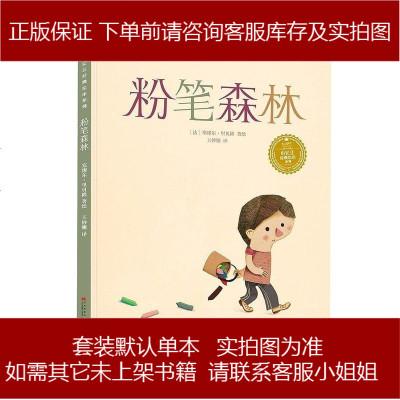 粉筆森林 [法] 塞繆爾·里貝隆著繪 長江少年兒童出版社 9787556061488