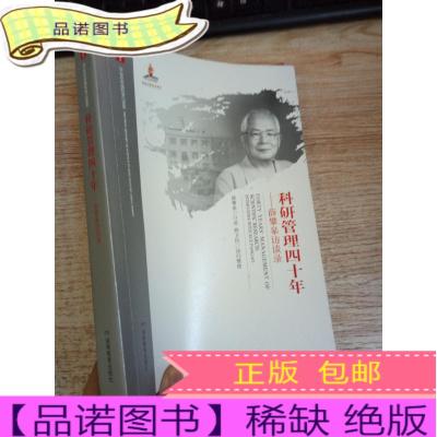 正版九成新科研管理四十年:薛攀皋訪談錄/20世紀中國科學口述史