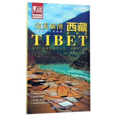 西藏自治區/完美旅圖