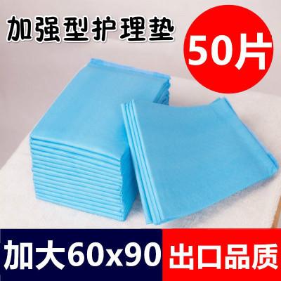 老人60x90cm紙尿片 護理墊隔尿墊成人尿不濕大號老年人用紙尿褲