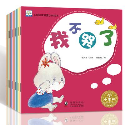 小熊寶寶啟蒙認知繪本全10冊 0-3歲兒童親子啟蒙認知早教書 嬰幼兒繪本故事寶寶能力培養禮儀正版包郵 小熊繪本系列寶寶睡