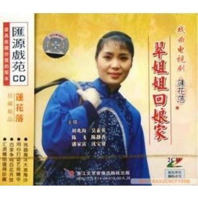 绍兴莲花落:《翠姐姐回娘家》胡兆海 吴素英 2CD
