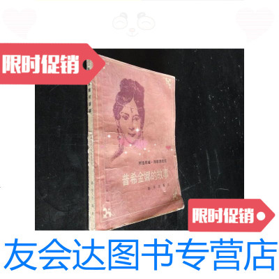 【二手9成新】車爾尼鋼琴流暢練習曲/(奧)車爾尼曲,方百里注釋上海音? 9787280040900
