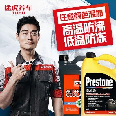 百適通/Prestone 長效防凍冷卻液AFP5210C -37°C 2KG 單品