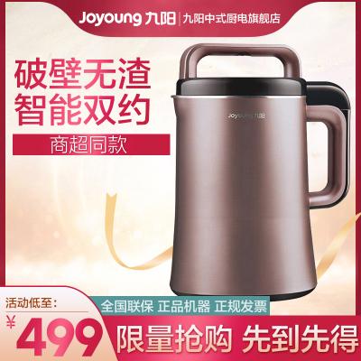 九陽(Joyoung)破壁豆漿機DJ13R-P9 破壁免濾 家用全自動 約時約溫 立體熬煮 多功能 豆漿機 破壁機