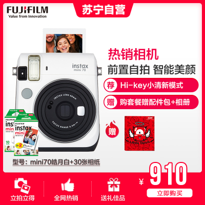 富士(FUJIFILM)INSTAX拍立得 相機一次成像 富士小尺寸 mini70膠片相機白色套裝 皓月白 含30張膠片