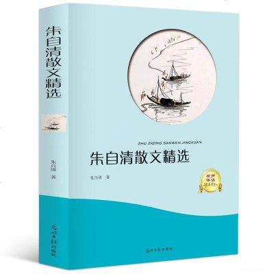 朱自清散文精选翰墨怡香平装定价22.8