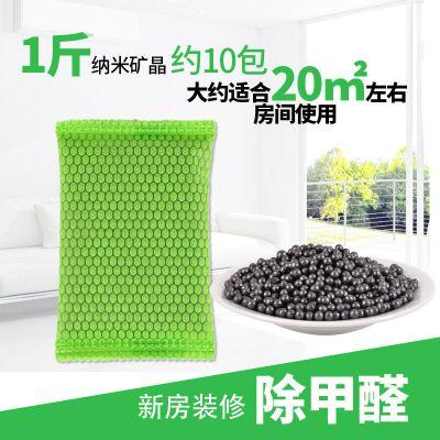 除甲醛活性炭家用強力型光觸媒去甲醛新房家用竹炭包汽車除味