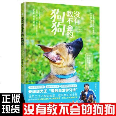 沒有教不會的狗狗訓狗書訓狗教程書訓犬書養狗書狗狗書籍大全關于狗的書狗狗訓練書