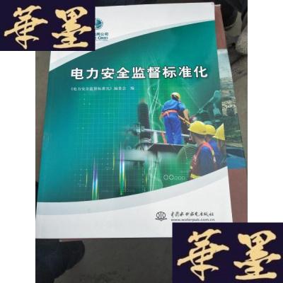 正版舊書電力安全監督標準化
