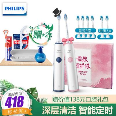 飛利浦(Philips)電動牙刷 成人充電式 23000頻次聲波震動 軟毛牙齦呵護型牙刷 情侶套裝情人節禮物