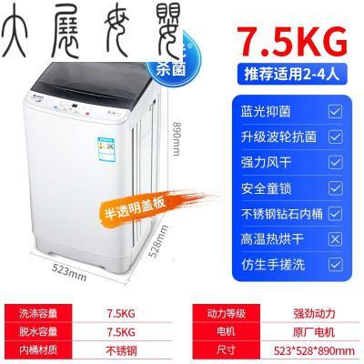 7.5KG洗衣機全自動家用波輪小型洗脫一體宿舍租房風干冼衣機 7.5kg全自動加厚升級款