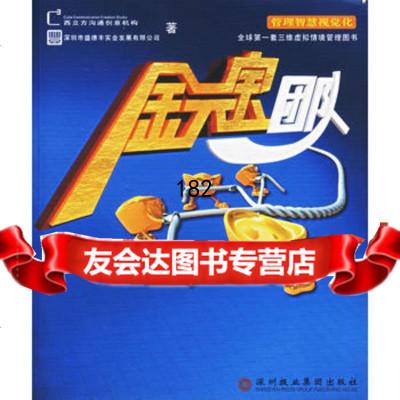 【99】金元寶團隊978770847西立方溝通創意機構,深圳市盛德豐實業發展, 9787807090847