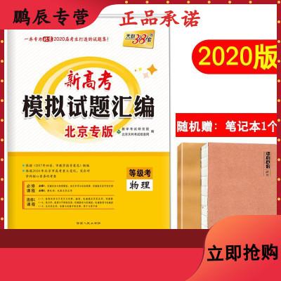 正版销售天利38套 2020版北京市新高考模拟试题汇编 物理 等级考 北京高考物理模拟卷 高三总复