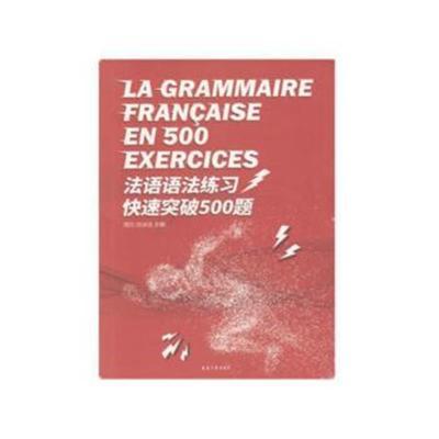 正版书籍 法语语法练习快速突破500题 9787566915030 东华大学出版社