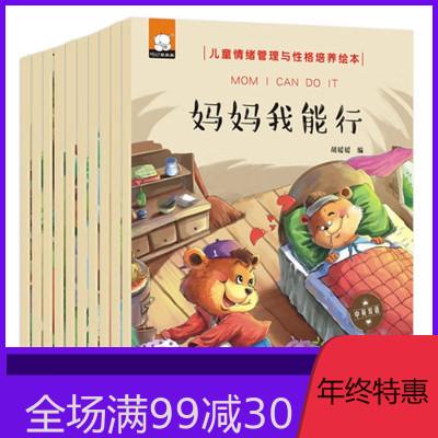 媽媽,我能行全套10冊兒童情緒管理與性格培育繪本3-6周歲中英文對照雙語幼兒圖書故事書0-2-3-4歲幼兒園親子早教寶寶