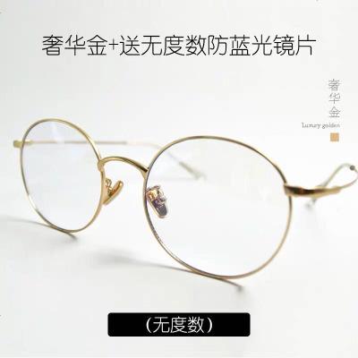 網紅款防藍光眼鏡近視女防輻射電腦護目眼鏡框圓男潮平光鏡護目鏡