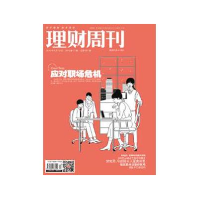 《理財周刊》第907期:應對職場危機