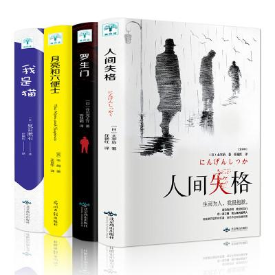 4册正版书人间失格太宰治月亮和六便士我是猫罗生门 原版毛姆夏目漱石芥川龙之介与小说书籍月亮与六便士抖音同款经典外国书