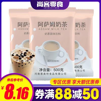 【滿88減50元】阿薩姆味奶茶粉500g袋裝家用奶茶店專用原材料速溶免煮飲料袋裝網紅