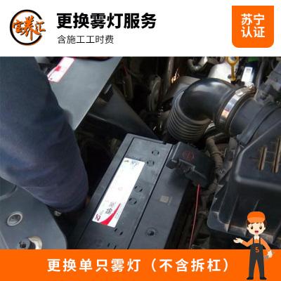 【宝养汇】更换雾灯服务(单只不含拆杠)(本产品仅为工时费,不含实物产品)