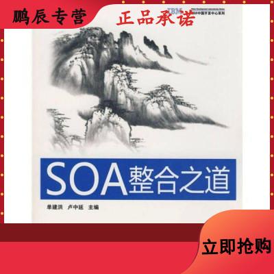 【保證正版】SOA整合之道