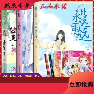 正版新书 意林小小姐 蓬莱公主凤华令2+比永远更远+雪捎来一封信 至上温情系列 公主天