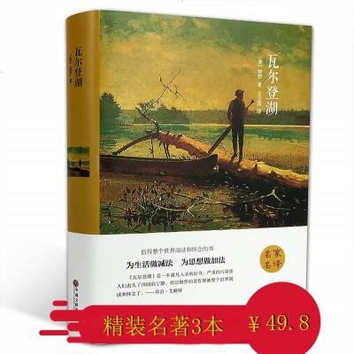 瓦爾登湖 (精裝全譯本) 世界經典文學小說名著 名家名譯 原著原版 全中文完整版圖書 課外知識讀物