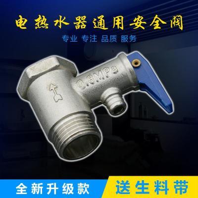 電熱水器配件安全閥4分0.75 閃電客0.8mpa止回閥安全泄壓閥減壓閥 0.75MPA安全閥